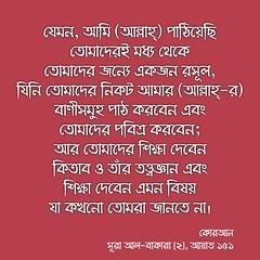 কোরআন, সূরা আল-বাকারা (২), আয়াত ১৫১ (Allah.Is.One) Tags: faith truth quran verse ayat ayats book message islam muslim text monochorome world prophet life lifestyle allah writing flickraward jannah jahannam english dhikr bookofallah peace bangla bengal bengali bangladeshi বাংলা সূরা সহীহ্ বুখারী মুসলিম আল্লাহ্ হাদিস কোরআন bangladesh hadith flickr bukhari sahih namesofallah asmaulhusna surah surat zikr zikir islamic culture word color feel think quotes islamicquotes