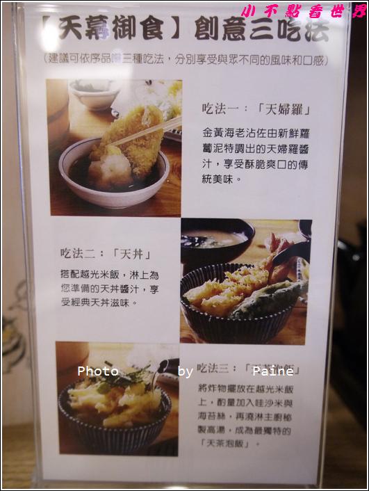 台北天吉屋 (2).JPG