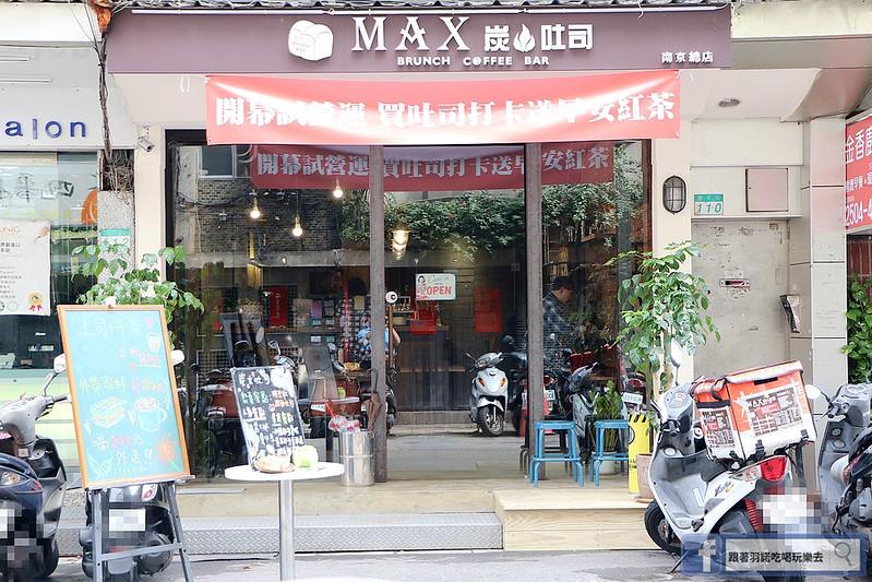 MAX炭火吐司-南京總店09