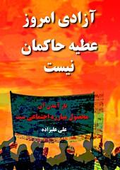 ~AZADI ATEIH HAKEMAN NIST ok (IRAN GREEN POSTER) Tags: