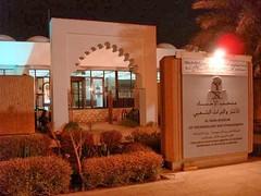 01 (Alhasa-Gis) Tags: متحف الاحساء للتراث الوطني