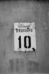 DSC_6273 (Photographer with an unusual imagination) Tags: urban house trash ukraine kharkov kharkiv    kharkivoblast