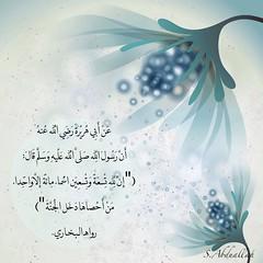 Asmaa Allah AlHosna hadeeth (nooralkalemat) Tags: islam religion mohammed       hadeeth      asmaallahalhosna