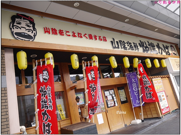 鳥取山陰海鮮炉端かば (1).JPG