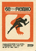 russian matchbox label (maraid) Tags: russian russia ussr olympics olympicgames packaging sport mexico 1968 1960s matchbox label running run race mexicocity