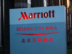 IMG_1027 (Bernhard Wintersperger) Tags: china marriott hotel peking
