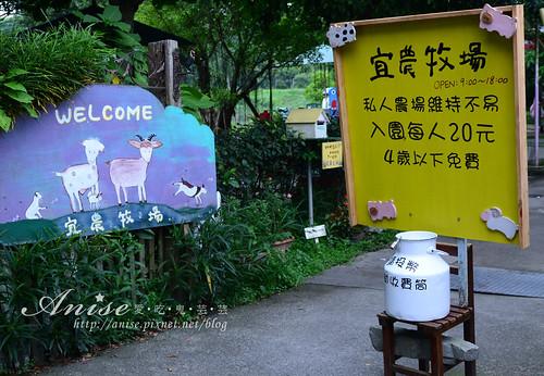 宜農牧場_003.jpg