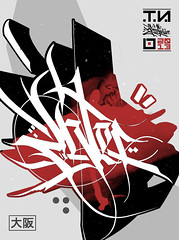エンター (FORCEFIELD.exe) Tags: typography graffiti design lettering calligraphy vector forcefield handstyles handstyle calligraffiti vectorgraphics forcefielder