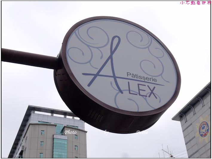 台北Pâtisserie ALEX 法式甜點