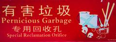 2016 - China - Lost in Translation - Shanghai - 21 of 26 (Ted's photos - Returns Mid May) Tags: 2016 china cropped nikon nikond750 nikonfx shanghai tedmcgrath tedsphotos vignetting sign shanghaipudonginternationalairport pernicious perniciousgarbage