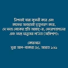 কোরআন, সূরা আল-বাকারা (২), আয়াত ১৬১ (Allah.Is.One) Tags: faith truth quran verse ayat ayats book message islam muslim text monochorome world prophet life lifestyle allah writing flickraward jannah jahannam english dhikr bookofallah peace bangla bengal bengali bangladeshi বাংলা সূরা সহীহ্ বুখারী মুসলিম আল্লাহ্ হাদিস কোরআন bangladesh hadith flickr bukhari sahih namesofallah asmaulhusna surah surat zikr zikir islamic culture word color feel think quotes islamicquotes