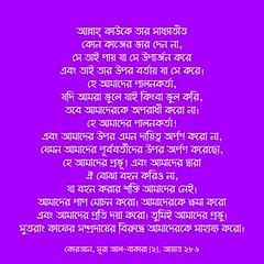 কোরআন, সূরা আল-বাকারা (২), আয়াত ২৮৬ (Allah.Is.One) Tags: faith truth quran verse ayat ayats book message islam muslim text monochorome world prophet life lifestyle allah writing flickraward jannah jahannam english dhikr bookofallah peace bangla bengal bengali bangladeshi বাংলা সূরা সহীহ্ বুখারী মুসলিম আল্লাহ্ হাদিস কোরআন bangladesh hadith flickr bukhari sahih namesofallah asmaulhusna surah surat zikr zikir islamic culture word color feel think quotes islamicquotes