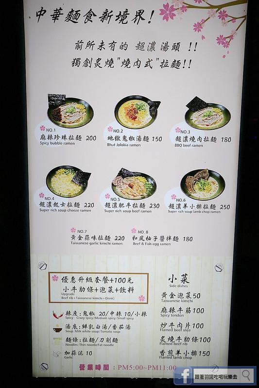 士林夜市日式拉麵妙計三寶超濃拉麵-士林分店劍潭捷運站004