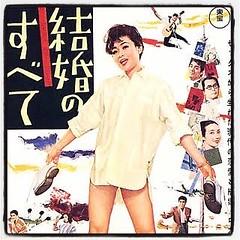 岡本喜八の監督デビュー作『結婚のすべて』(1958年)を鑑賞。リズム感抜群、ギャグもセンスも隅々まで冴え渡る素晴らしい作品でした。雪村いづみも新珠三千代も塩沢とき(!)もみんなみんな可愛い!