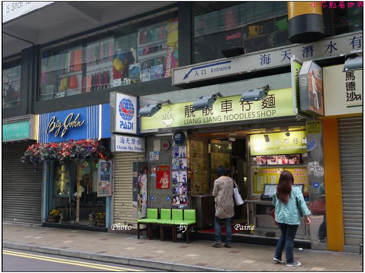 香港尖沙嘴Big john (1).JPG