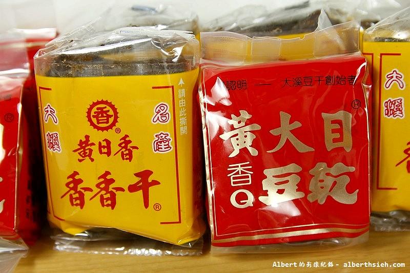 【名產伴手禮】桃園大溪.黃日香香香干&黃大目香Q干