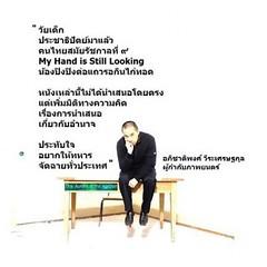 ผู้กำกับลุงบุญมีชวนดูหนังสั้น #ThaiAuroraAtTheHorizon   วันนี้ บ่ายสอง ชมฟรี #TheReadingRoomBangkok bit.ly/ThaiAurora