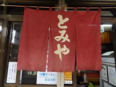 Ramen @Tomiya, Ramen Street, Sapporo (Phreddie) Tags: trip food japan lunch japanese restaurant sapporo hokkaido tour pork eat ramen noodle biz shoyu