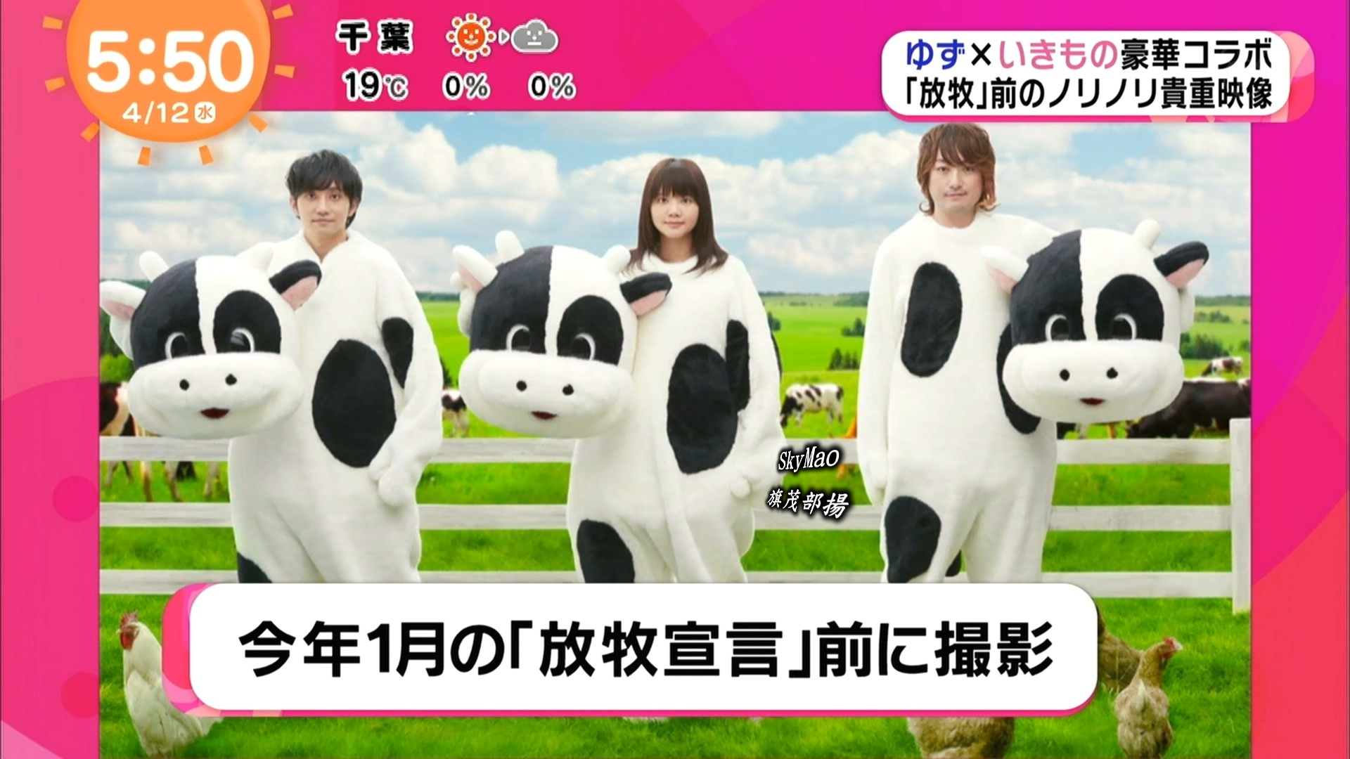 2017.04.12 ゆず×いきものがかり 楽しくコラボ!(めざましテレビ).ts_20170412_084912.144