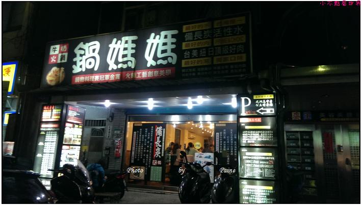台北鍋媽媽牛奶火鍋 (1).jpg