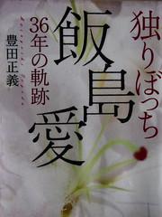 「独りぼっち 飯島愛36年の軌跡」:豊田正義