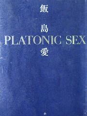 「PLATONIC SEX」:飯島愛
