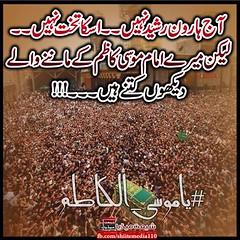 آج ہارون رشید نہیں۔۔اسکا تخت نہیں ۔۔ لیکن میرے امام موسی کاظم کے ماننے والے دیکھوں کتنے ہیں۔۔۔!!! #یاموسی_الکاظم (ShiiteMedia) Tags: shiite media shia news pakistan killing شیعہ نسل کشی aein abbas admin