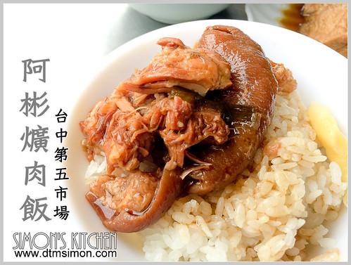 阿彬爌肉飯00
