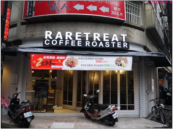 中壢Raretreat Coffee Roaster 微樂咖啡館 (11).jpg