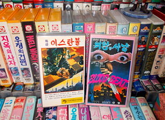 "Seoul Korea P'ungmul flea market vintage VHS tapes ""Agent Istanbul"" and ""Blood Beat"" sporting vivid cover arts - ""Judging a Tape by its Cover"" (moreska) Tags: english vintage blood graphics asia market culture istanbul korea pop drivein 80s seoul spy horror bond flea fonts tapes cheesy splatter catnmouse buffs rok vhs ghoststories caper hangul knockoffs bmovie slashers cunning pungmul linguistic cunninglinguist cinephiles bloodbeat bondripoff genrefims"