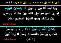 لهذا نقول : محمد رسول للعرب فقط . (AMAZIGH2963) Tags: 4 47 محمد رسول فقط يونس لهذا نقول إبراهيم سورة مَنْ اللَّهُ مِنْ للعرب لَا وَهُوَ وَمَا لَهُمْ وَهُمْ إِلَّا يَشَاءُ جَاءَ أَرْسَلْنَا رَسُولٍ بِلِسَانِ قَوْمِهِ لِيُبَيِّنَ فَيُضِلُّ وَيَهْدِي الْعَزِيزُ الْحَكِيمُ وَلِكُلِّ أُمَّةٍ رَسُولٌ فَإِذَا رَسُولُهُمْ قُضِيَ بَيْنَهُمْ بِالْقِسْطِ يُظْلَمُونَ