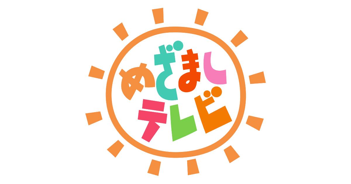 2017.03.13 いきもの・セカオワも!ゆず♪イロトリドリのコラボ(めざましテレビ).logo