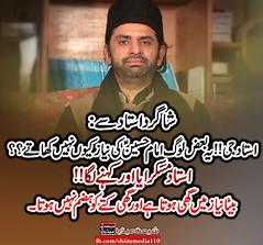 (شہید علامہ ناصر عباس کے یادگار الفاظ) شاگرد استاد سے : استادجی!!یہ بعض لوگ امام حسینؑ کی نیاز کیوں نہیں کھاتے؟؟ استاد مسکرایا اور کہنے لگا!! بیٹا نیاز میں گھی ہوتا ہے اور گھی کتے کو ہضم نہیں ہوتا۔ #Konday #Niaz #ImamJaffiar #Sadiq (ShiiteMedia) Tags: shiite media shia news pakistan killing شیعہ نسل کشی aein abbas admin