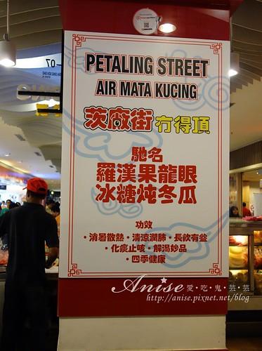馬來西亞小吃_010.jpg