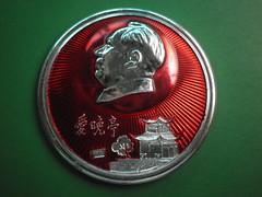 Love late Pavilion  爱晚亭 (Spring Land (大地春)) Tags: china zedong mao badge 中国 毛泽东像章 毛主席 毛泽东 徽章