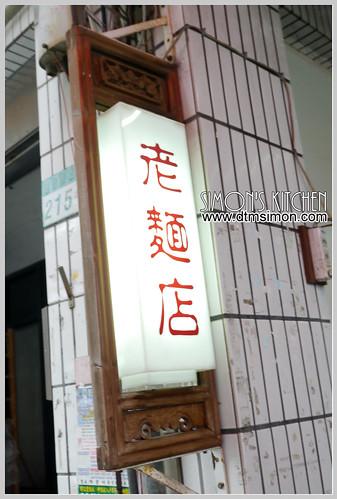 老麵店01