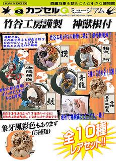 膠囊Q博物館新系列「神獸根付」新登場!