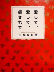 「愛して、愛して、癒されて」:川島なお美