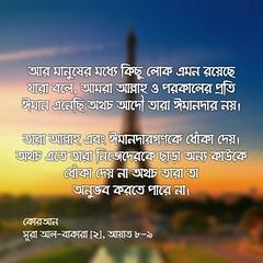 কোরআন, সূরা আল-বাকারা (২), আয়াত ৮-৯ (Allah.Is.One) Tags: faith truth quran verse ayat ayats book message islam muslim text monochorome world prophet life lifestyle allah writing flickraward jannah jahannam english dhikr bookofallah peace bangla bengal bengali bangladeshi বাংলা সূরা সহীহ্ বুখারী মুসলিম আল্লাহ্ হাদিস কোরআন bangladesh hadith flickr bukhari sahih namesofallah asmaulhusna surah surat zikr zikir islamic culture word color feel think quotes islamicquotes