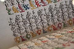Dakhiratu Al-muhtaj fi As-Salati ala Sahibi al-liwâi wa at-Taj (Livre de soufisme) de Mohammad Al Maâti ben Saleh Al-Charqi - Splendeurs de l'écriture au Maroc, Manuscrits rares et inédits à l'Institut du monde arabe (ActuaLitté) Tags: splendeursdelécritureaumaroc manuscritsraresetinéditsàlinstitutdumondearabe splendeursdelécritureaumarocmanuscritsraresetinéditsàlinstitutdumondearabe splendeurs de lécriture au maroc manuscrits rares et inédits à linstitut du monde arabe institut institutdumondearabe dakhiratu almuhtaj fi assalati ala sahibi alliwâi wa attaj livre soufisme mohammad al maâti ben saleh alcharqi dakhiratualmuhtajfiassalatialasahibialliwâiwaattajlivredesoufismedemohammadalmaâtibensalehalcharqi