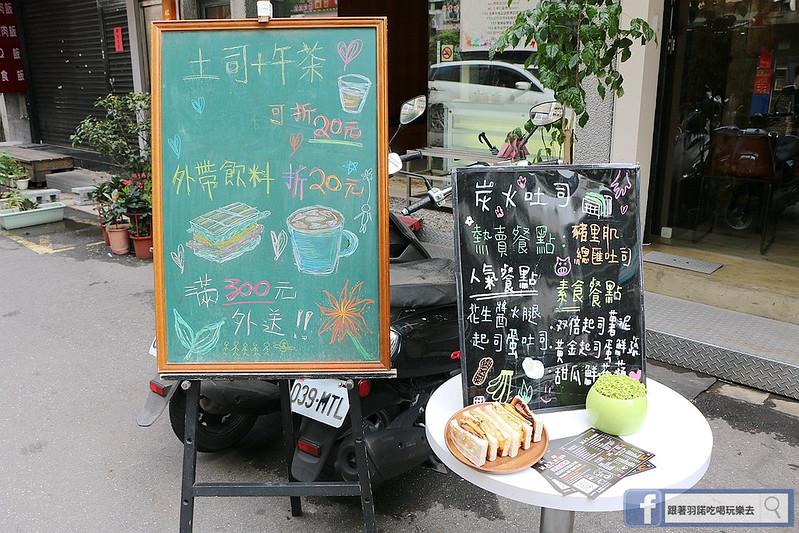 MAX炭火吐司-南京總店10