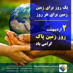 یک روز برای زمین ،زمین برای هر روز. 2 اردیبهشت روز زمین پاک گرامی باد #موسسه_محنا #تبریک #طبیعت #بهاری #ایرانی #ص... (mahna.company) Tags: محنا موسسه تبلیغات گیلان رشت انزلی لاهیجان گرافیک طراحی