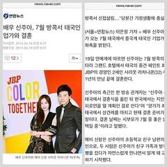 ข่าวที่เกาหลีวันนี้ #chicplanner #chicfamily #koreanactors #press