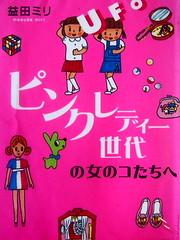 ピンクレディー 画像14