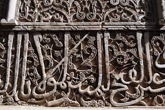 Calligraphie de stuc, médersa Bou Inania (XIVe siècle), Talaa Kbira, médina de Fès el Bali, Fès, Maroc. (byb64) Tags: fès fez فاس ⴼⴰⵙ fas fèsmeknès maroc morocco marruecos المغرب ⵍⵎⵖⵔⵉⴱ royaumedumaroc marokko marocco médina medina vieilleville oldtown cascohistorico altstadt fèselbali unesco unescoworldheritagesite toits techos ville city citta ciudad town stadt talaakbira médersa madrassa xive 14th moyenage medioevo middleages edadmedia école université mérinides bouinania stuc calligraphie zellige tesselles cèdre marbre