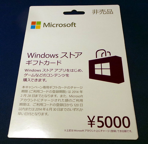 windows store gift 1