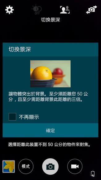 S5 焦距選擇表現.jpg