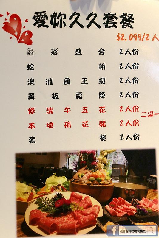 新莊‧婧Shabu 火鍋25