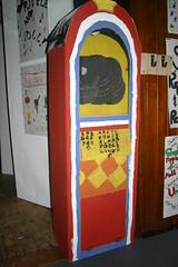 Shake, Ripple & Roll 23-8-2007. 003
