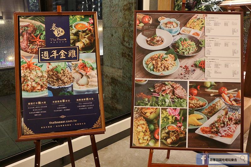 泰集Thai Bazaar泰式料理桃園藝文店003